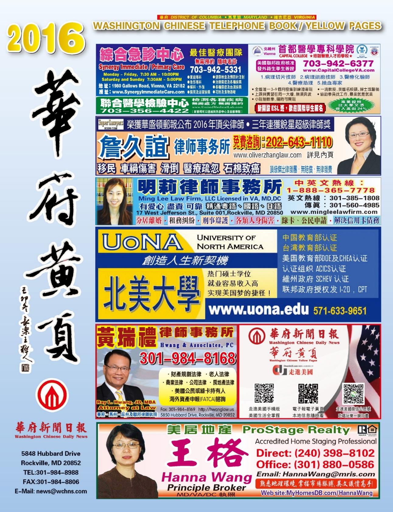 2016 WCYP 華府黃頁