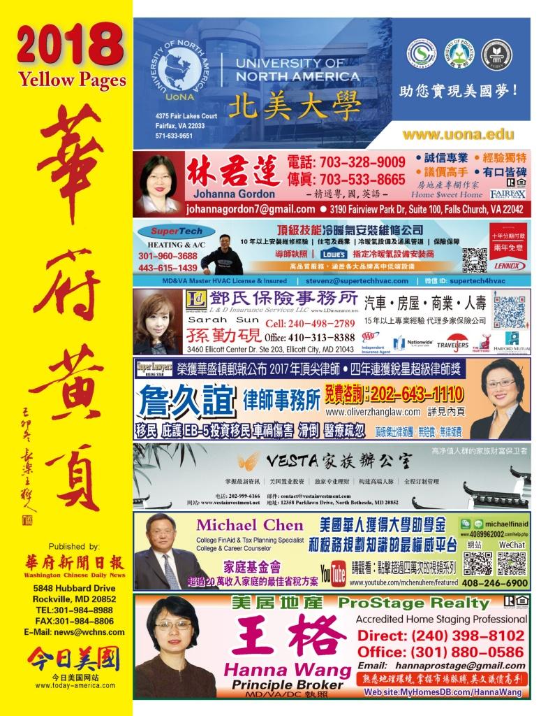 2018 WCYP 華府黃頁